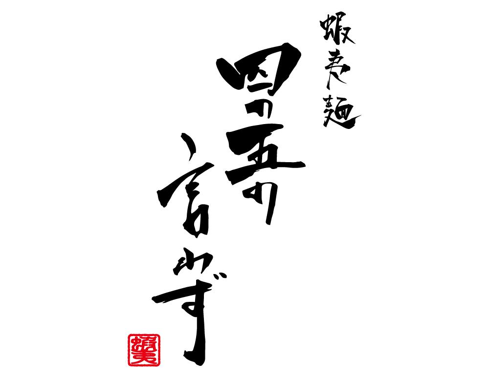 蝦夷麺 四の五の言わず|札幌千歳ラーメン